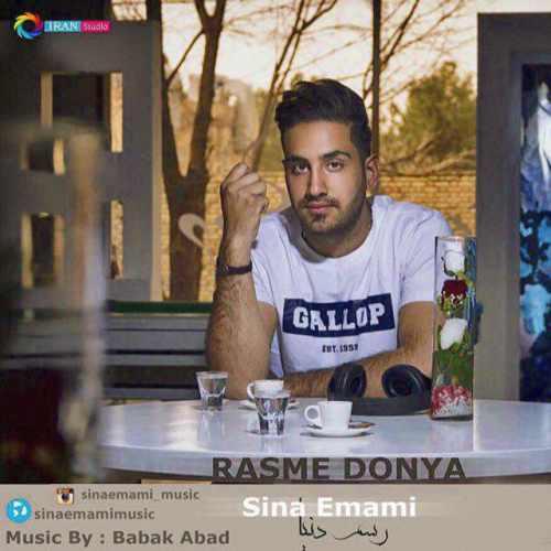 دانلود آهنگ جدید سینا امامی بنام رسم دنیا