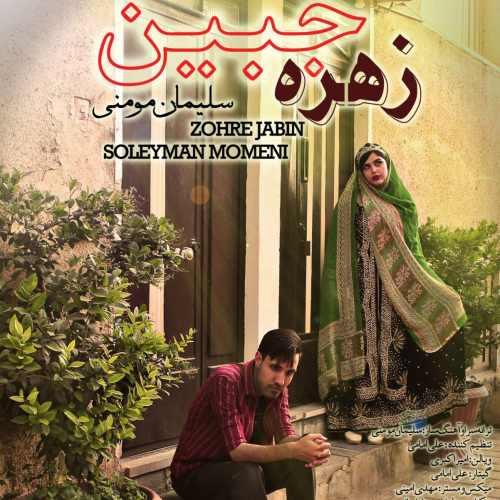 دانلود آهنگ جدید سلیمان مومنی بنام زهره جبین