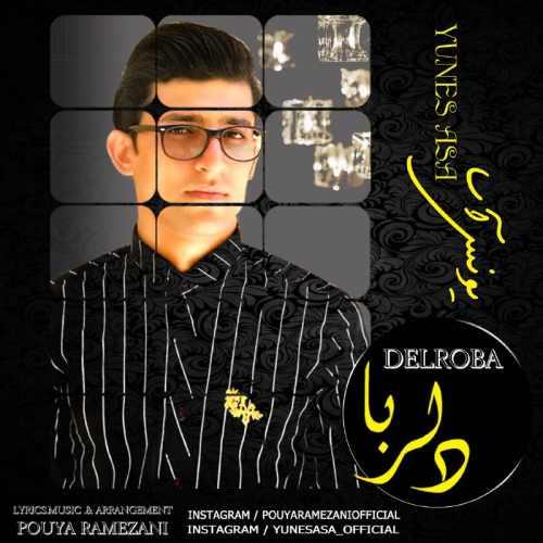 دانلود آهنگ جدید یونس آسا بنام دلربا