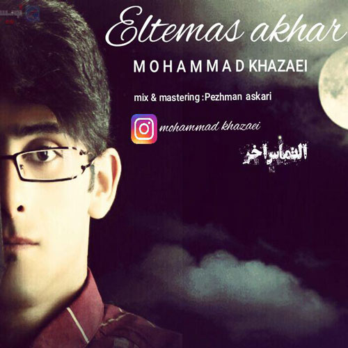 دانلود آهنگ جدید محمد خزایی بنام التماس آخر