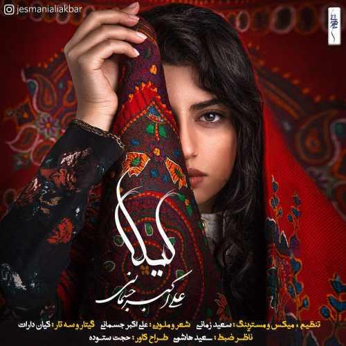 دانلود آهنگ جدید علی اکبر جسمانی بنام لیلا