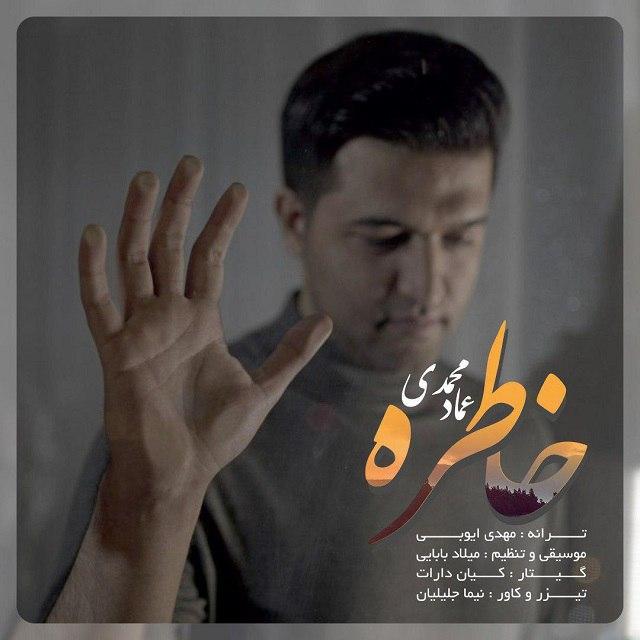 دانلود آهنگ جدید عماد محمدی بنام خاطره