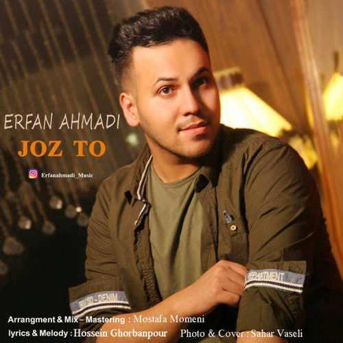 دانلود آهنگ جدید عرفان احمدی بنام جز تو