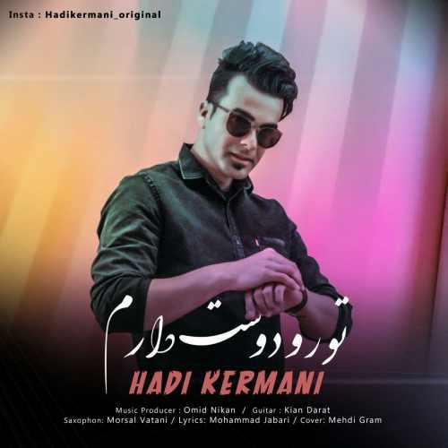 دانلود آهنگ جدید هادی کرمانی بنام تورو دوست دارم