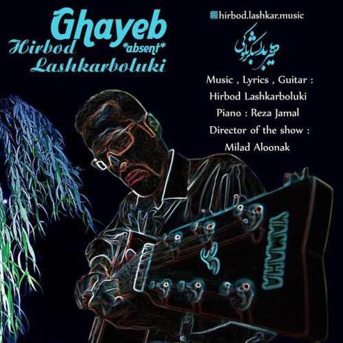 دانلود آهنگ جدید هیربد لشکربلوکی بنام غایب