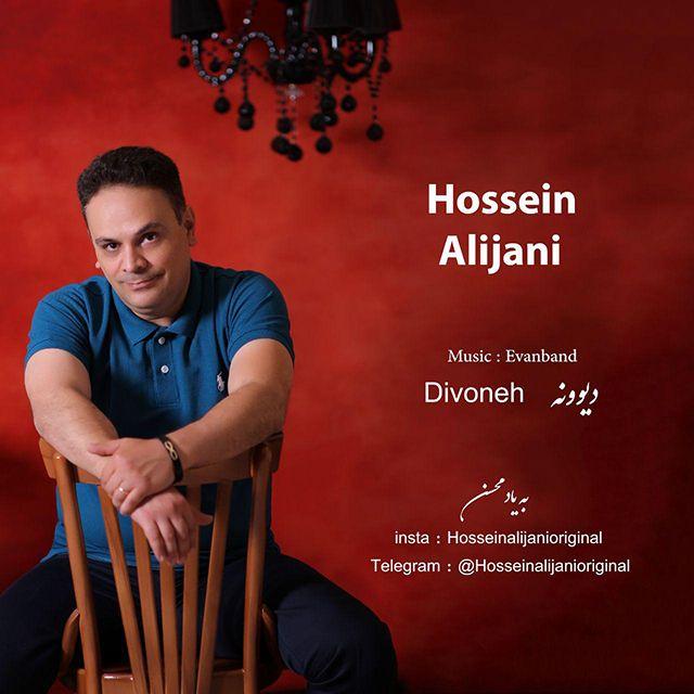 دانلود آهنگ جدید حسین علیجانی بنام دیوونه