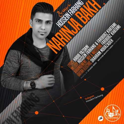 دانلود آهنگ جدید حسین فرهنگ بنام نارینجا باخ