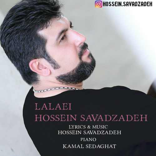دانلود آهنگ جدید حسین سواد زاده بنام لالایی