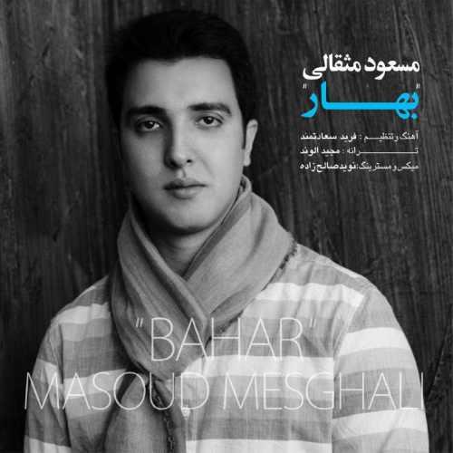 دانلود آهنگ جدید مسعود مثقالی بنام بهار