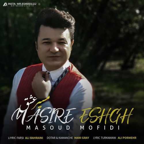دانلود آهنگ جدید مسعود مفیدی بنام مسیر عشق