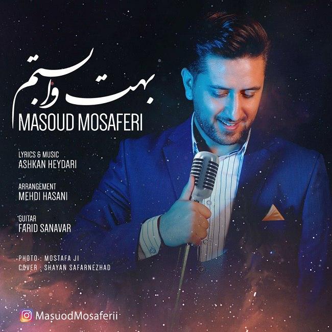 دانلود آهنگ جدید مسعود مسافری بنام بهت وابستم