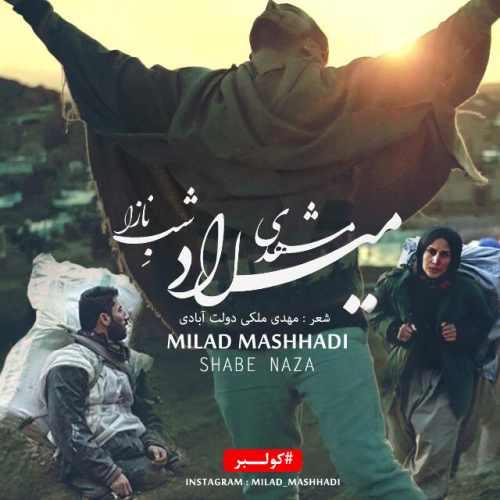 دانلود موزیک ویدیو جدید میلاد مشهدی بنام شب نازا