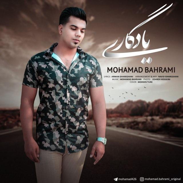 دانلود آهنگ جدید محمد بهرامی بنام یادگاری