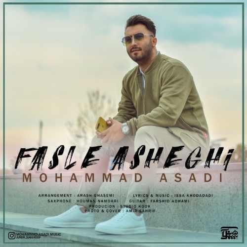 دانلود آهنگ جدید محمد اسدی بنام فصل عاشقی