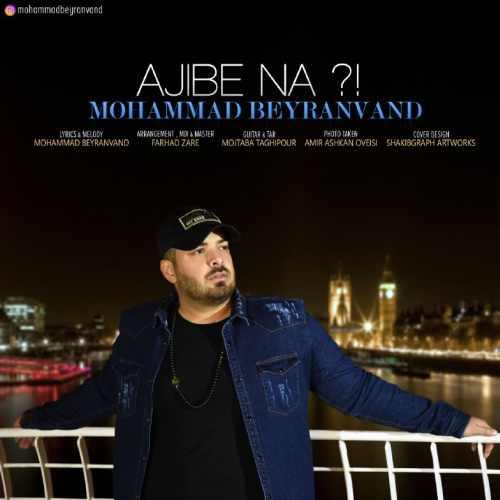 دانلود آهنگ جدید محمد بیرانوند بنام عجیبه نه