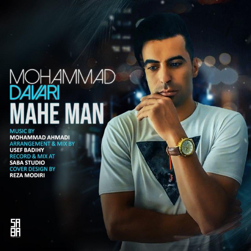 دانلود آهنگ جدید محمد داوری بنام ماه من