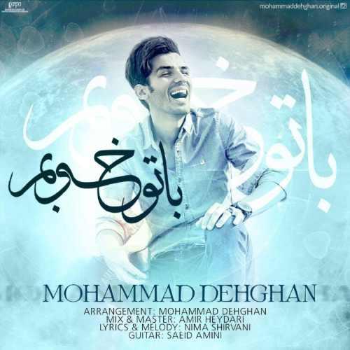 دانلود آهنگ جدید محمد دهقان بنام با تو خوبم