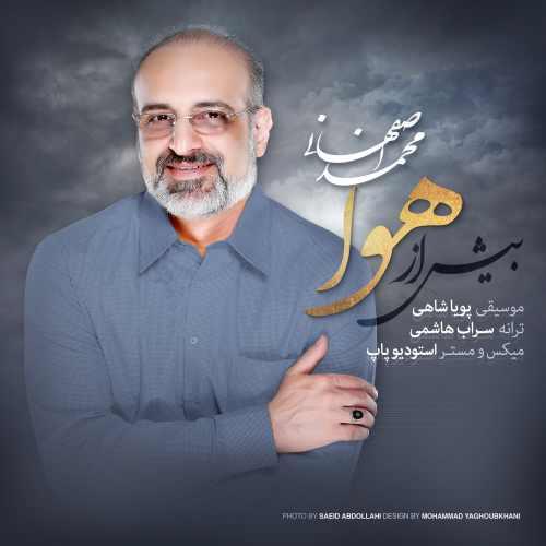 دانلود آهنگ جدید محمد اصفهانی بنام بیش از هوا