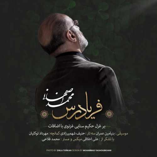 دانلود آهنگ جدید محمد اصفهانی بنام فریادرس