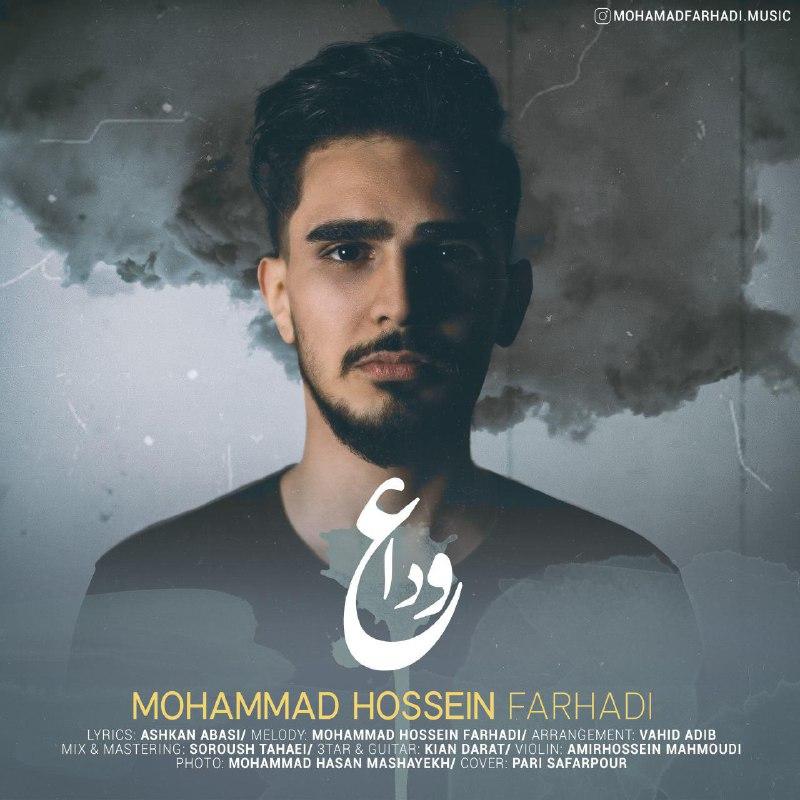 دانلود آهنگ جدید محمد حسین فرهادی بنام وداع