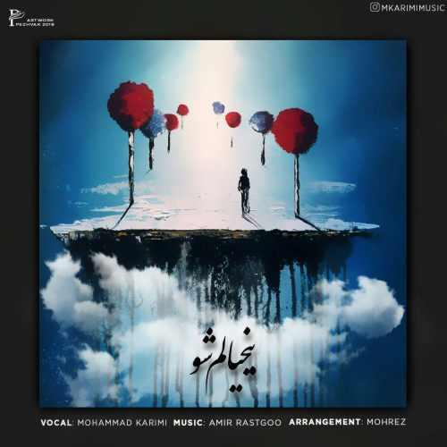 دانلود آهنگ جدید محمد کریمی بنام بیخیالم شو
