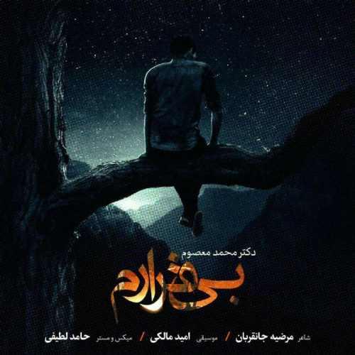 دانلود آهنگ جدید محمد معصوم بنام بی قرارم
