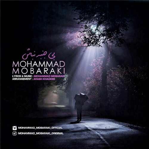 آهنگ جدید محمد مبارکی بنام بی جنبه نباش
