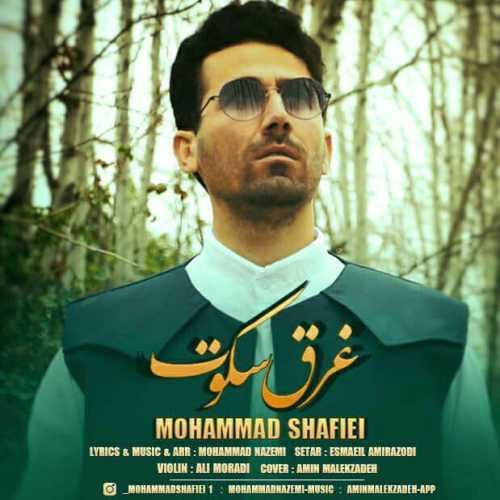 دانلود آهنگ جدید محمد شفیعی بنام غرق سکوت