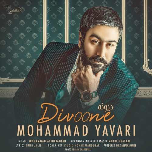 دانلود آهنگ جدید محمد یاوری بنام دیونه