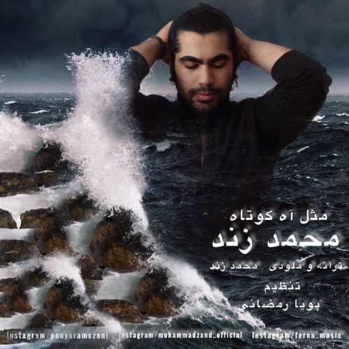 دانلود آهنگ جدید محمد زند بنام مثل آه کوتاه