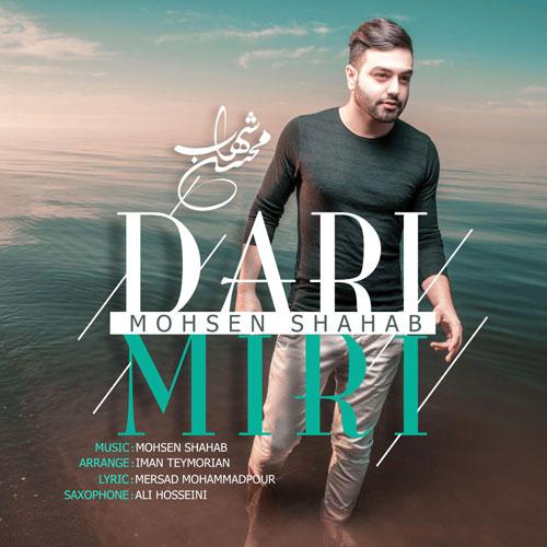 دانلود آهنگ جدید محسن شهاب بنام داری میری