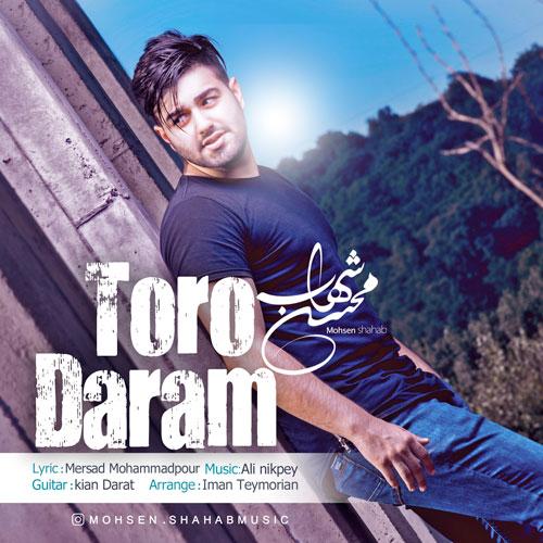 دانلود آهنگ جدید محسن شهاب بنام تورو دارم