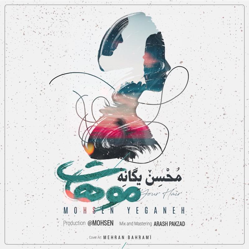 دانلود آهنگ جدید محسن یگانه بنام موهات