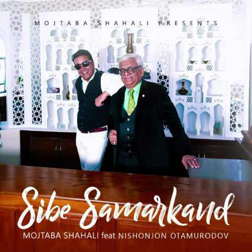 دانلود آهنگ جدید مجتبی شاه علی و Nishonjon Otamurodov بنام سیب سمرقند