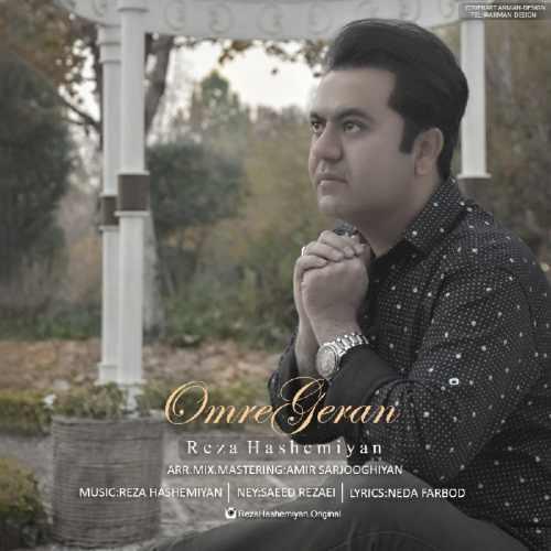 دانلود آهنگ جدید رضا هاشمیان بنام عمر گران
