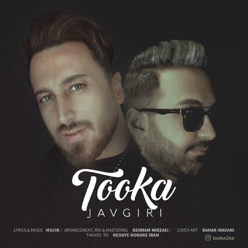 دانلود آهنگ جدید توکا بنام جوگیری