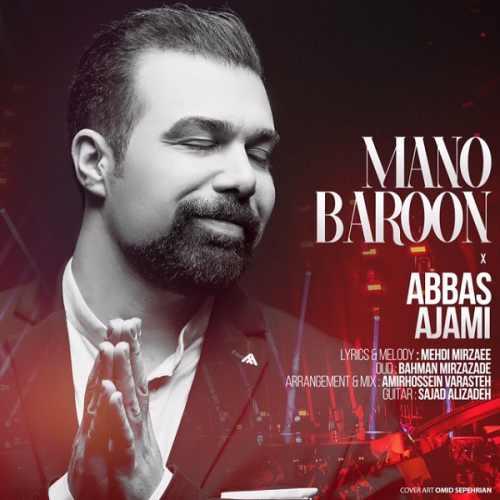 دانلود آهنگ جدید عباس عجمی بنام منو بارون