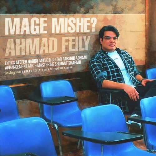 دانلود آهنگ جدید احمد فیلی بنام مگه میشه