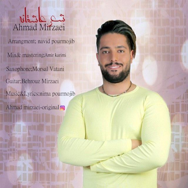 دانلود آهنگ جدید احمد میرزایی بنام شعر عاشقانه