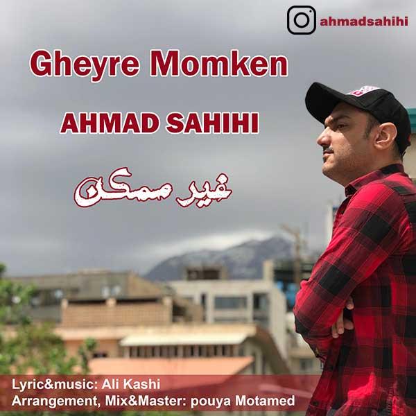 دانلود آهنگ جدید احمد صحیحی بنام غیر ممکن