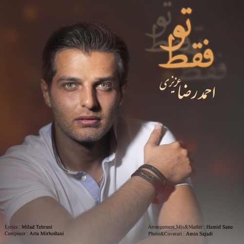 دانلود آهنگ جدید احمدرضا عزیزی بنام فقط تو