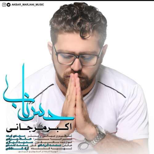 دانلود آهنگ جدید اکبر مرجانی بنام حس ناب