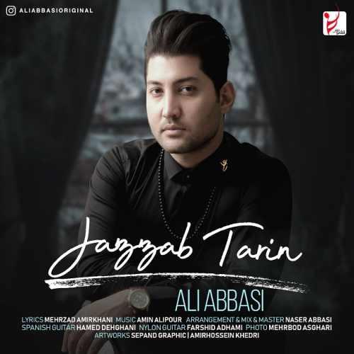 دانلود آهنگ جدید علی عباسی بنام جذاب ترین