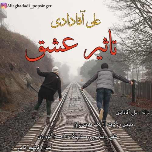دانلود آهنگ جدید علی آقادادی بنام تاثیر عشق