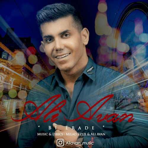 دانلود آهنگ جدید علی آوان بنام بی اراده