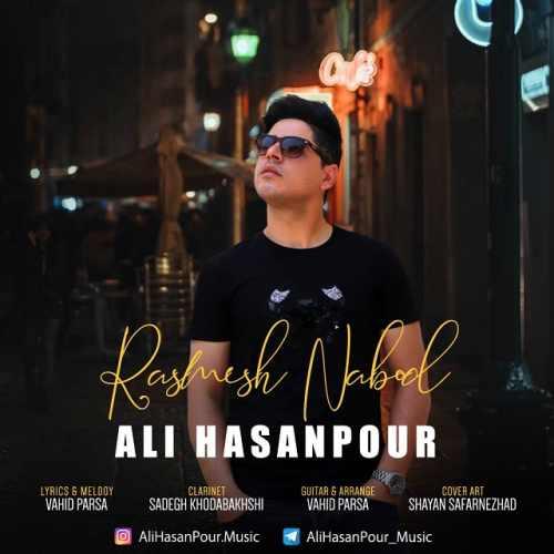 دانلود آهنگ جدید علی حسن پور بنام رسمش نبود