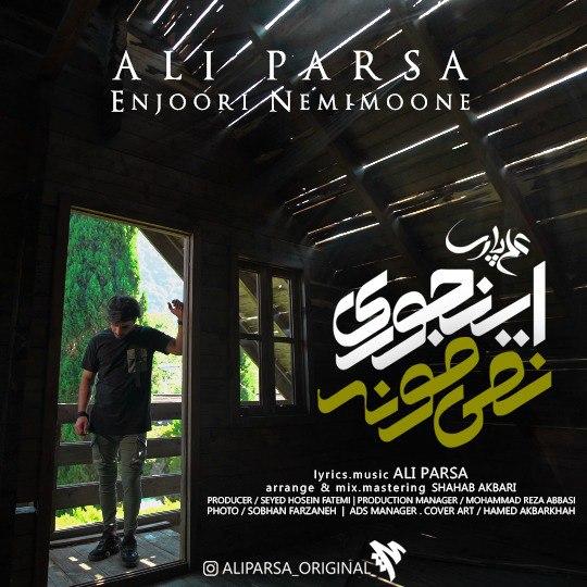 دانلود آهنگ جدید علی پارسا بنام اینجوری نمیمونه