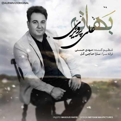 دانلود آهنگ جدید علی پرویزی بنام بهانه