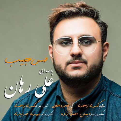 دانلود آهنگ جدید علی رهان بنام حس عجیب
