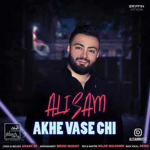 دانلود آهنگ جدید علی سام بنام آخه واسه چی